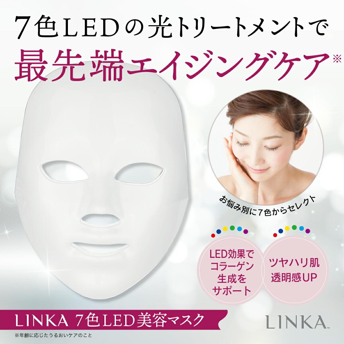7色LED美容マスク商品画像