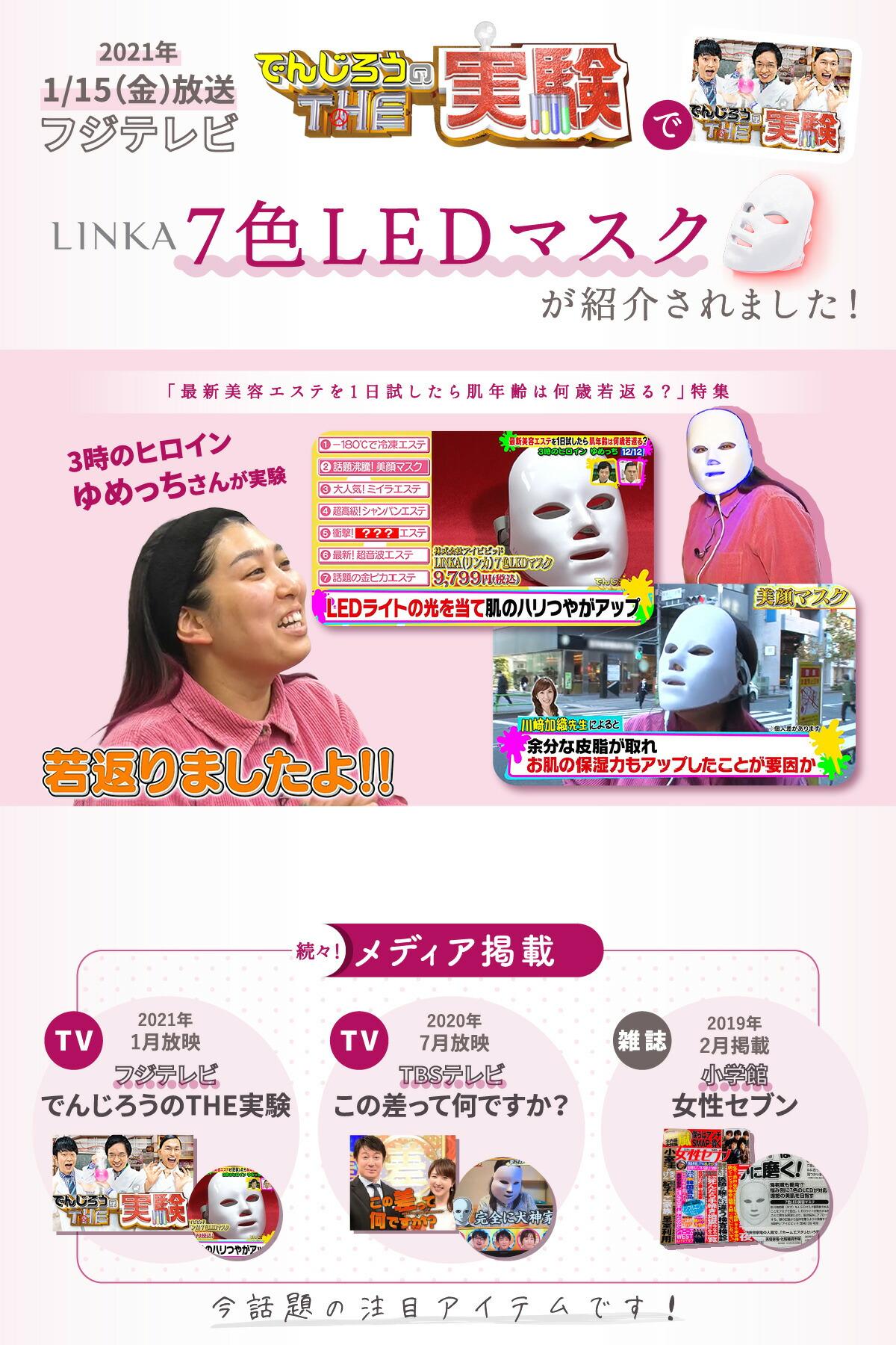 7色LED美容マスク メディア
