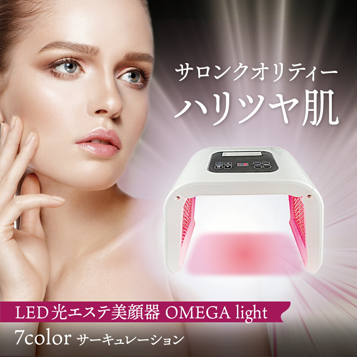 LED美顔器 美顔器 LED 美顔機 オメガライト 光美容器 ハリ ツヤ 美肌 シワ 小じわ たるみ コラーゲン 美顔 光エステ 家庭用LED美顔器 ニキビ 毛穴ケア ボディ
