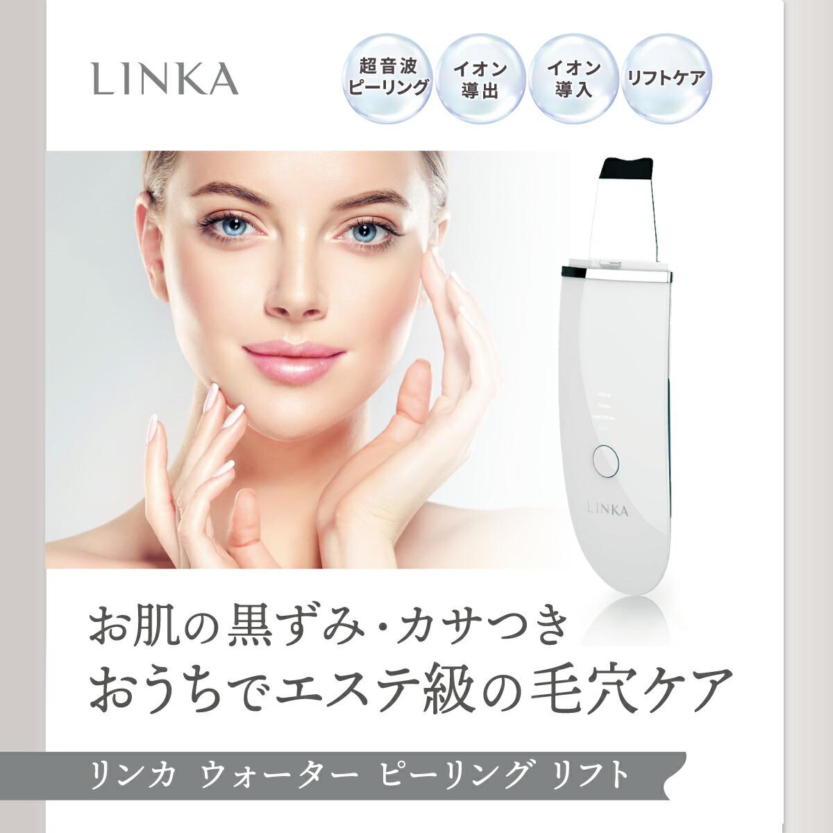 LINKA ウォーター ピーリング リフト商品画像2
