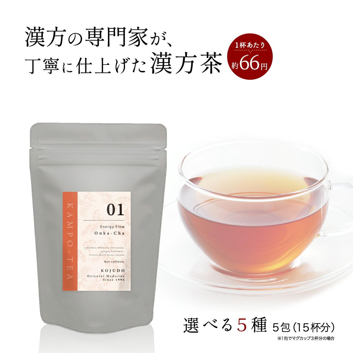 漢方茶 5包入り トライアル