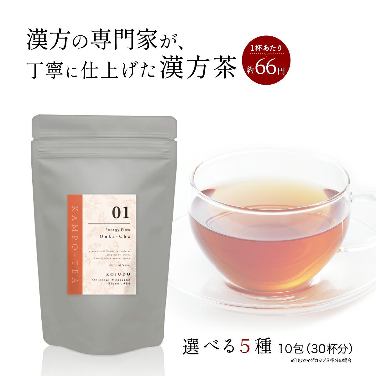 漢方茶 10包入り