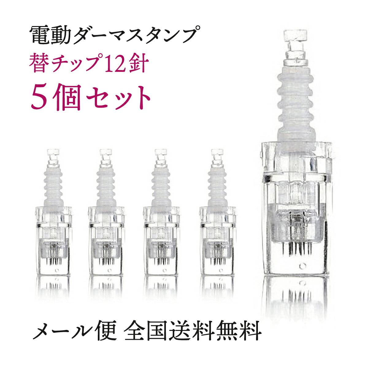 電動ダーマスタンプ 替えチップ(針)12針タイプ 5個セット商品画像1