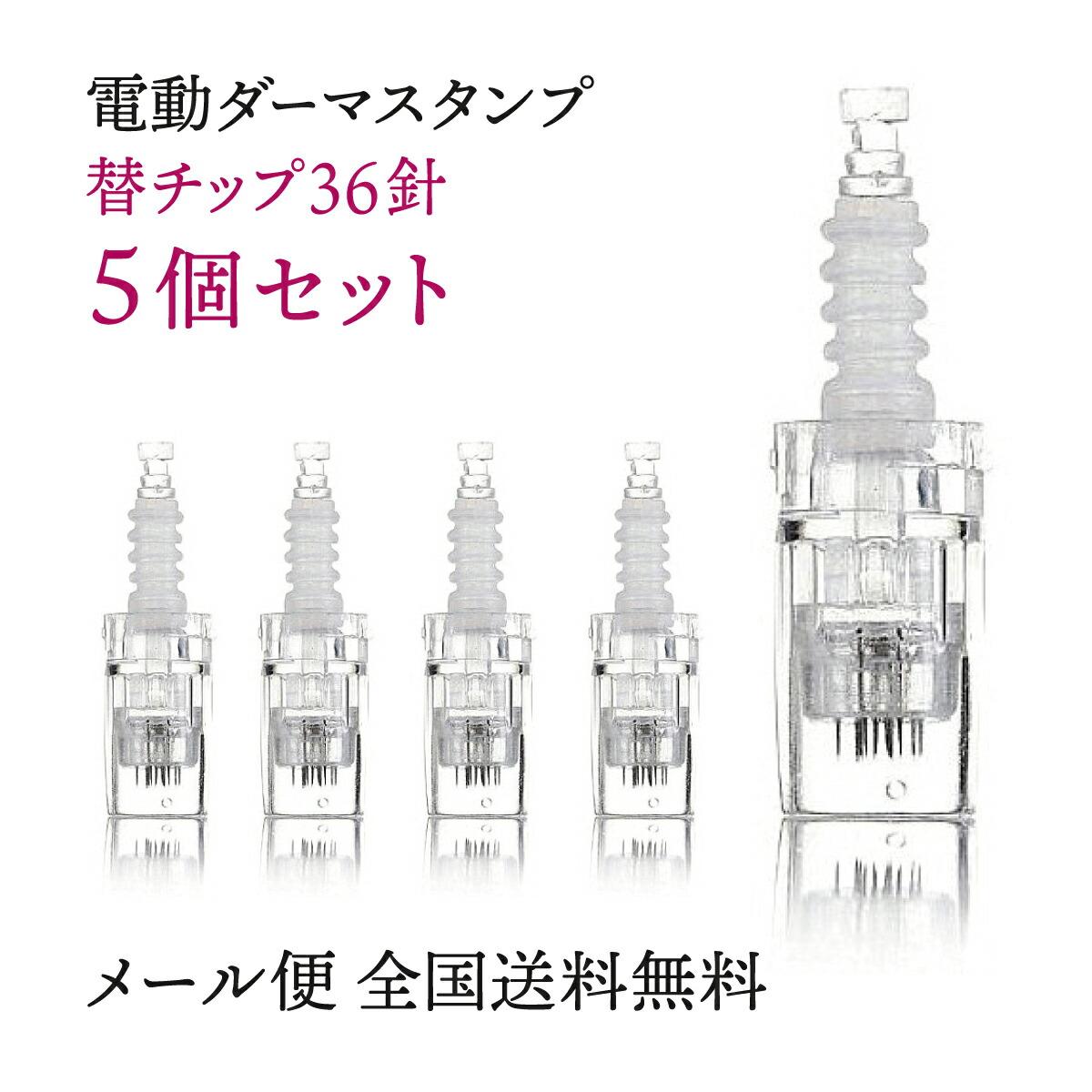 電動ダーマスタンプ 替えチップ(針)36針 商品画像1