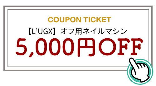 【LUGX】ラッグス ネイルマシン クーポン