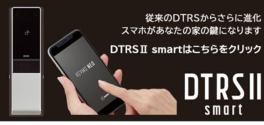 DTRS2smart