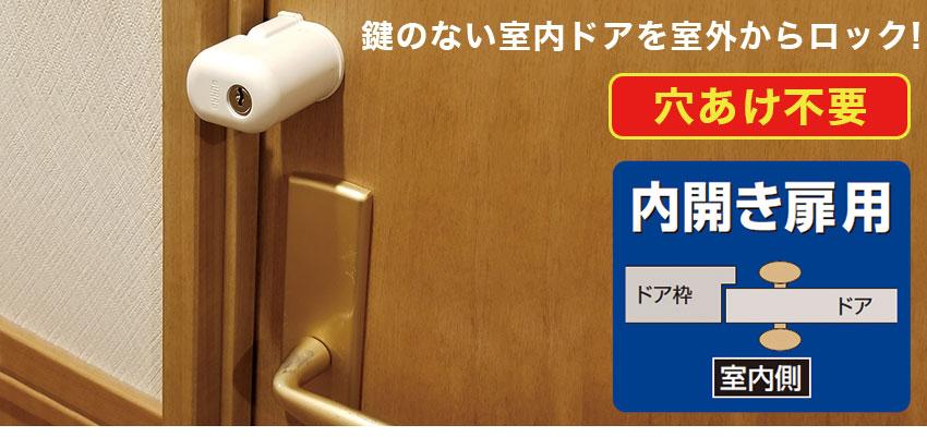 ガードロック 室内錠 非常脱出機能付 No.560H