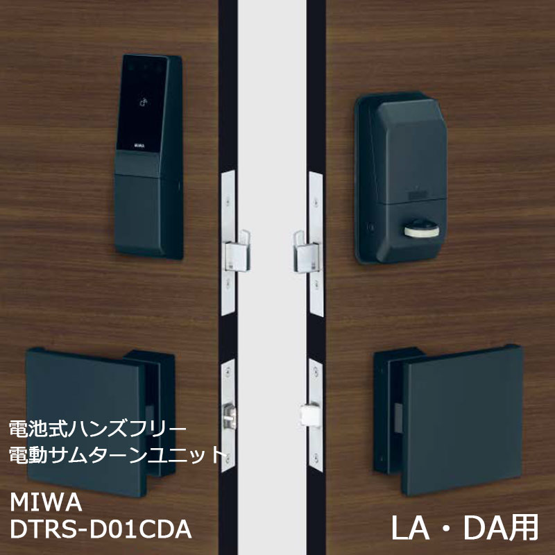 MIWA 電池式ハンズフリー電動サムターンユニットDTRS-D01CDA LA・DA-BK