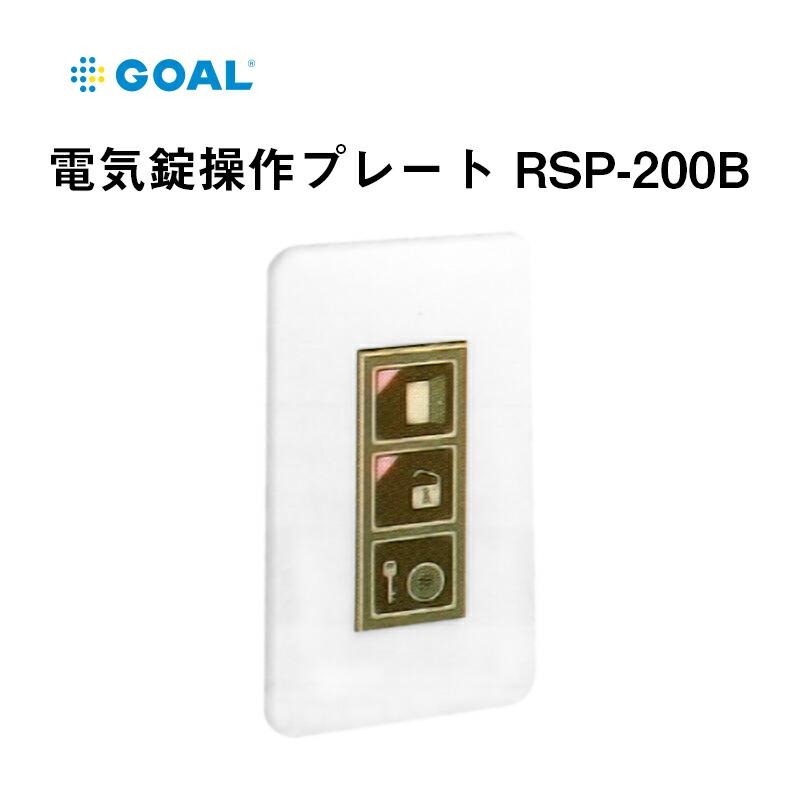 GOAL 電気錠操作プレート RSP-200B