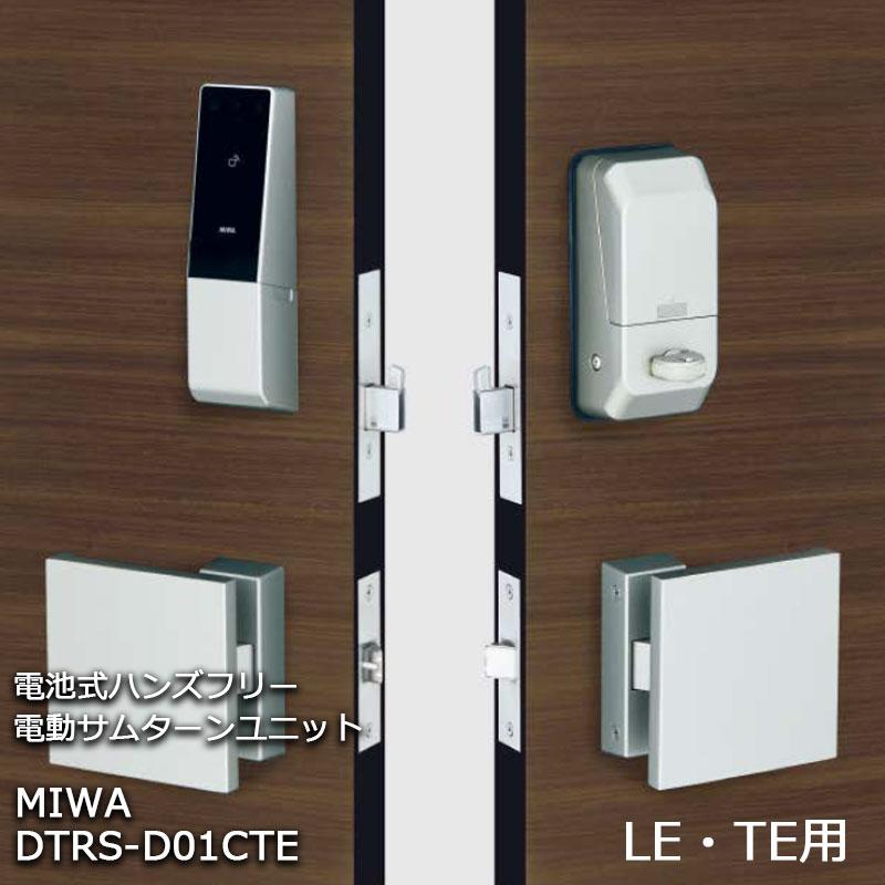 MIWA 電池式ハンズフリー電動サムターンユニットDTRS-D01CTE LE・TE-SF