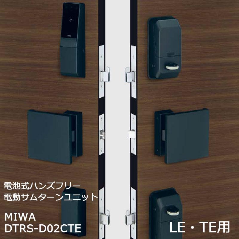 MIWA 電池式ハンズフリー電動サムターンユニットDTRS-D02CTE LE・TE-BK