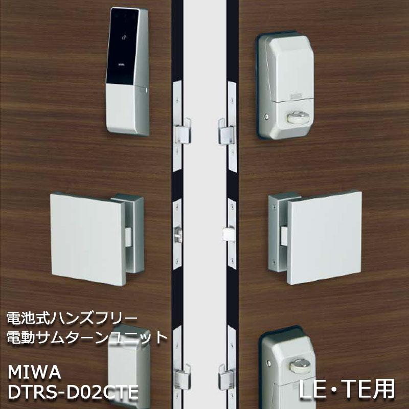 MIWA 電池式ハンズフリー電動サムターンユニットDTRS-D02CTE LE・TE-SF