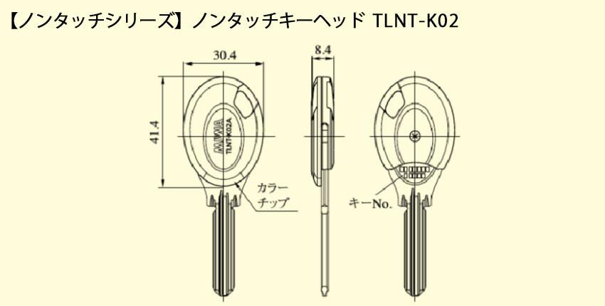 ノンタッチキーヘッド外形図
