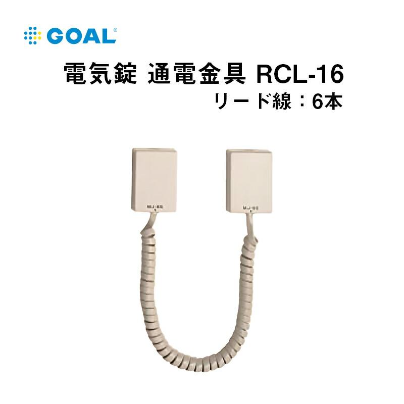 GOAL 電気錠 面付け型 通電金具 RCL-16