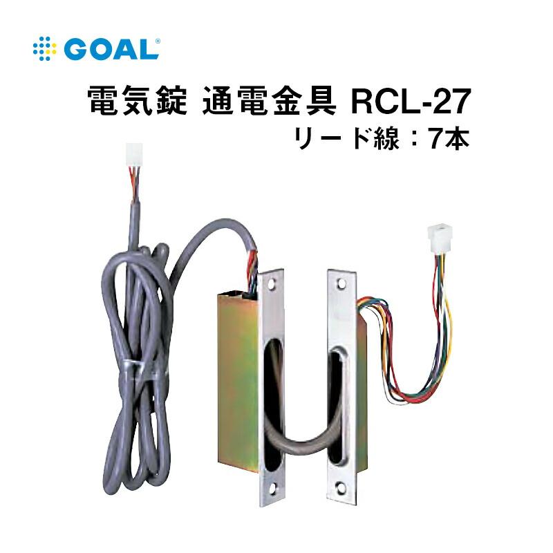 GOAL 電気錠 通電金具 RCL-27(リード線7本)