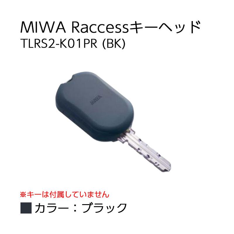 MIWA Raccessキーヘッド  TLRS2-K01PR (BK)