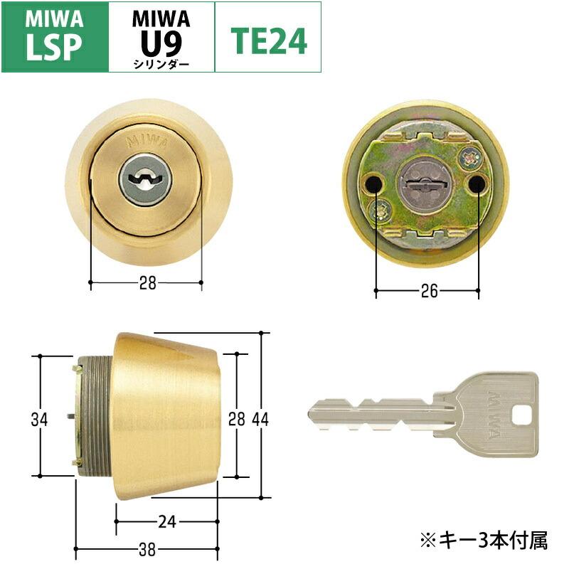 MIWA(美和ロック)交換用U9シリンダーLSP用 TE24 ゴールド色(BS)