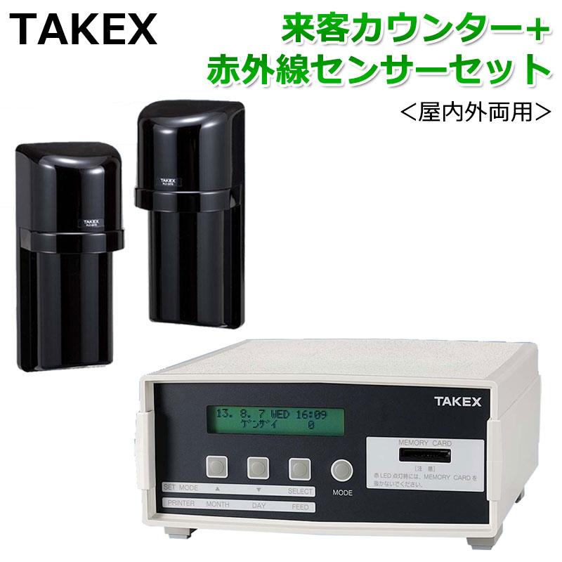 TAKEX 8CH来客カウンター+屋外用赤外線センサーセット