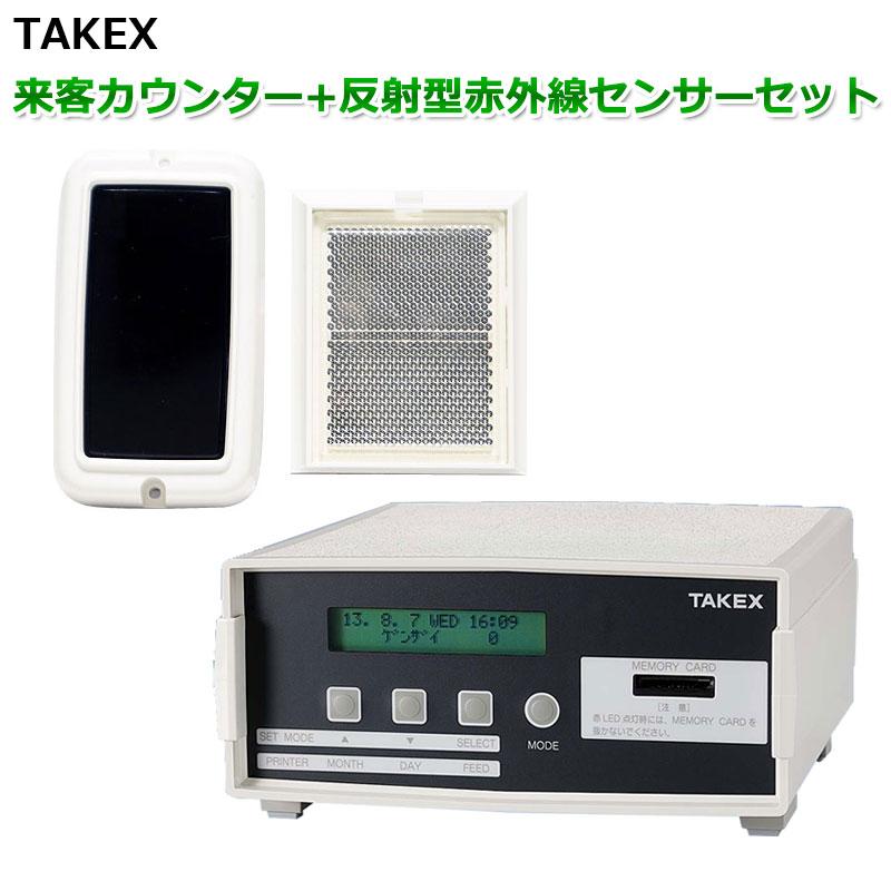 TAKEX 8CH来客カウンター+反射型赤外線センサーセット