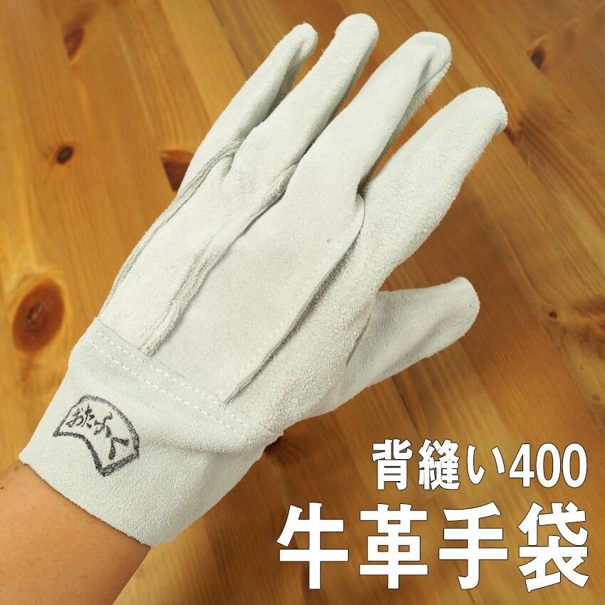 牛革手袋 背縫い400