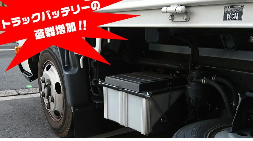 トラックのバッテリー盗難事件が増加