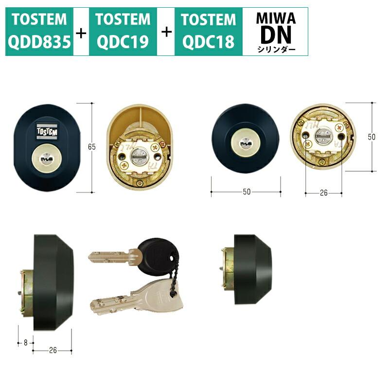 TOSTEM(トステム) LIXIL(リクシル) 交換用DNシリンダー DDZZ3017 ブラック 2個同一