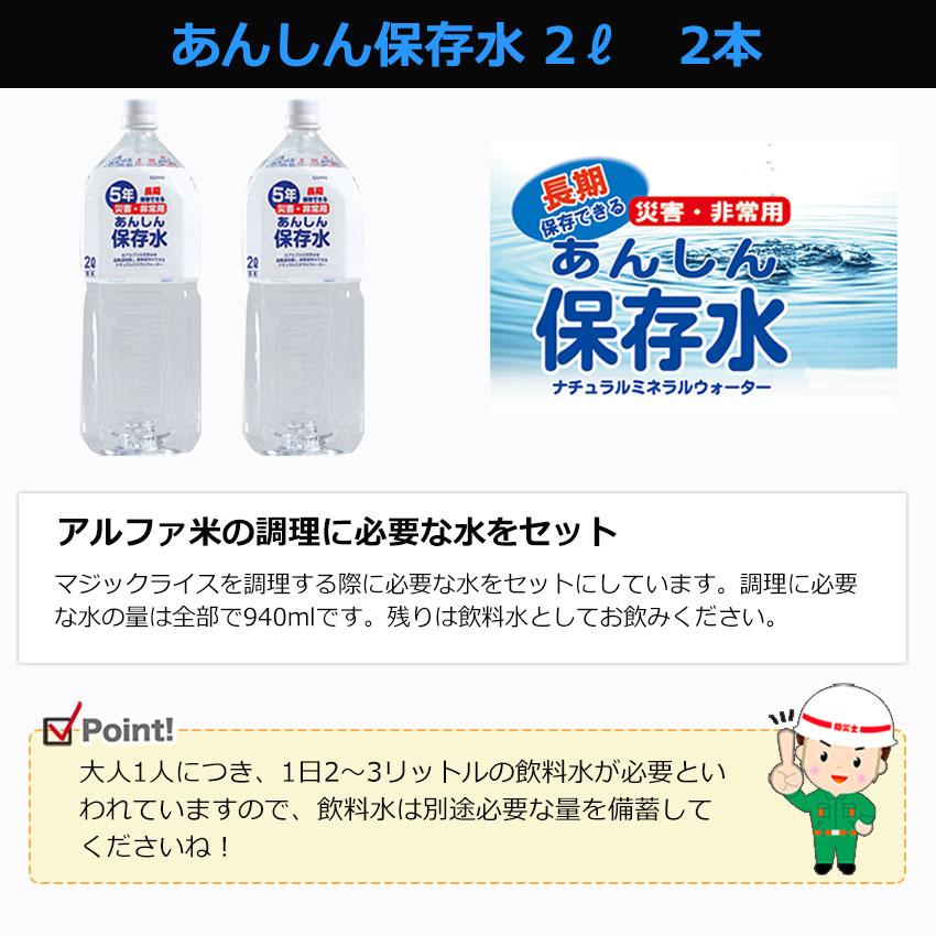 あんしん保存水 2リットル