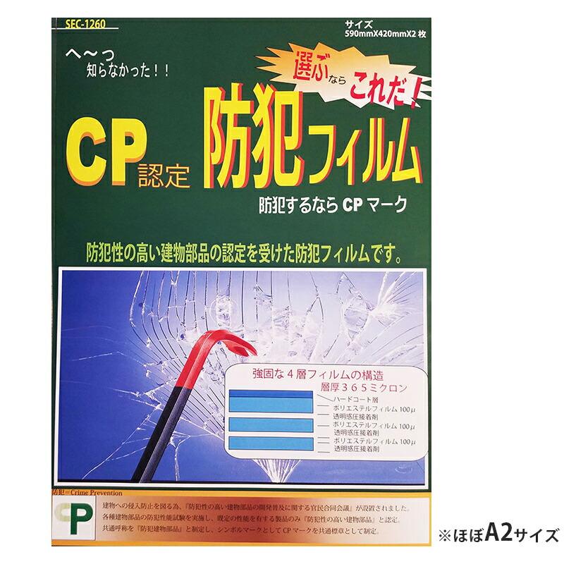 CP認定 防犯フィルム SEC-1260