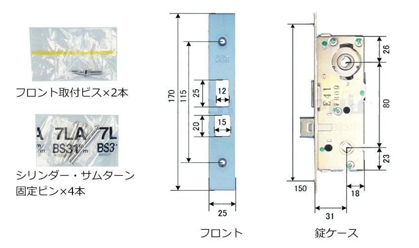 MIWA(美和ロック)LA錠ケース バックセット31mm