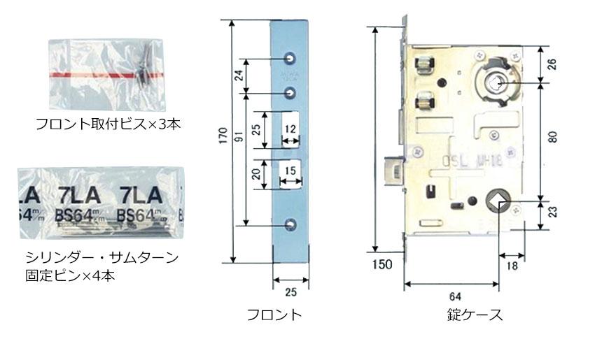 MIWA(美和ロック)LA錠ケース バックセット51mm