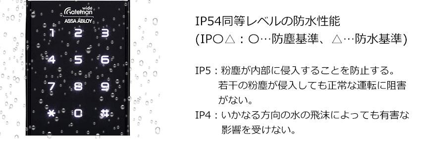 IP54同等レベルの防水性能