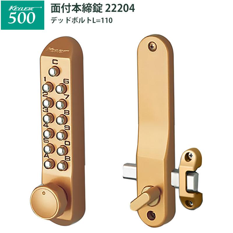 キーレックス500 面付本締錠(22204) メタリックゴールド