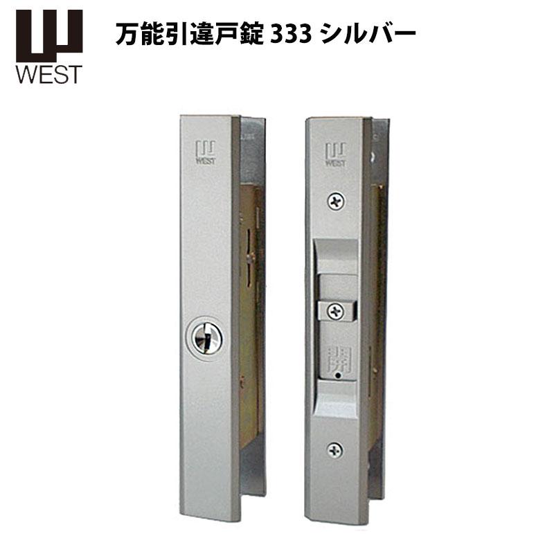 WEST(ウエスト)引違戸錠333 シルバー