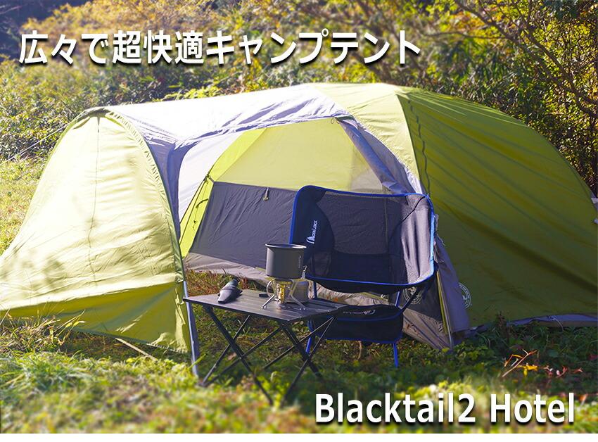 超快適な広々とした前室のキャンプテント