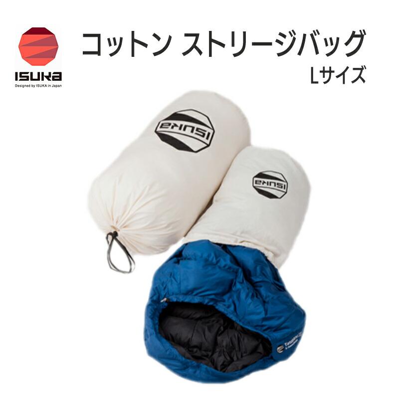 ISUKA イスカ コットン ストリージバッグ Lサイズ