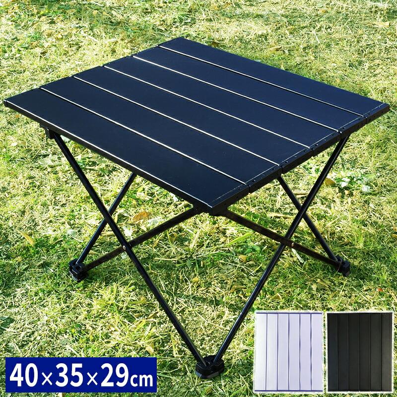 折りたたみ式アウトドアテーブル rbtable002‐M‐BK ブラック 収納袋付き