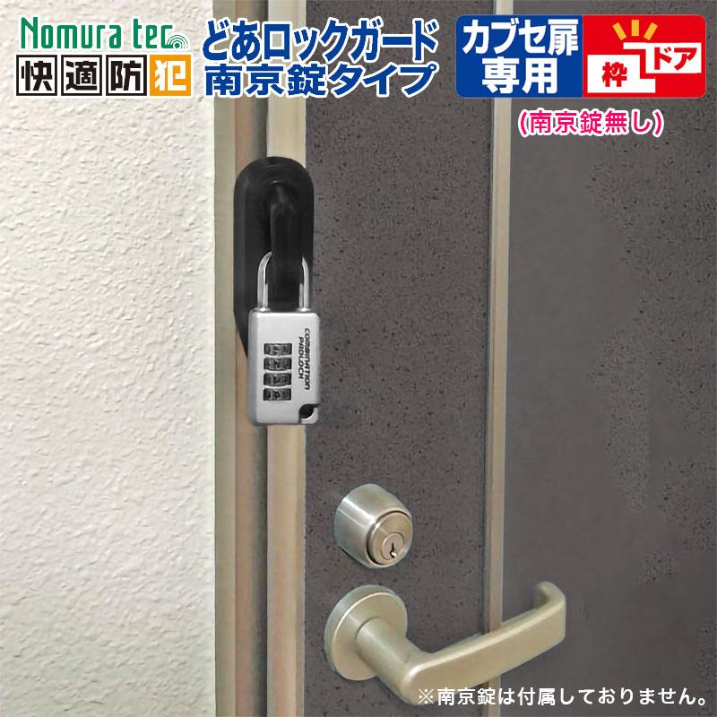 どあロックガード 南京錠タイプ カブセ扉用 (南京錠無し) N-1065