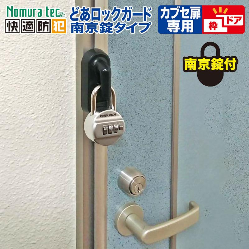 どあロックガード 南京錠タイプ カブセ扉用 (南京錠付) N-1061