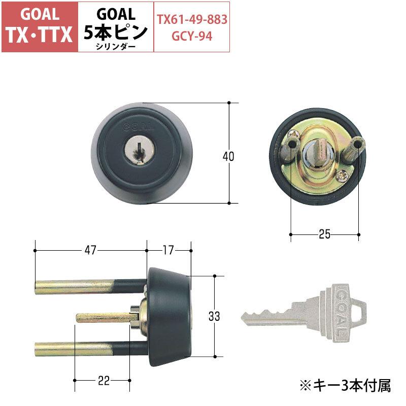 GOAL(ゴール) TX交換用ピンシリンダー TX61-49 (GCY-94)