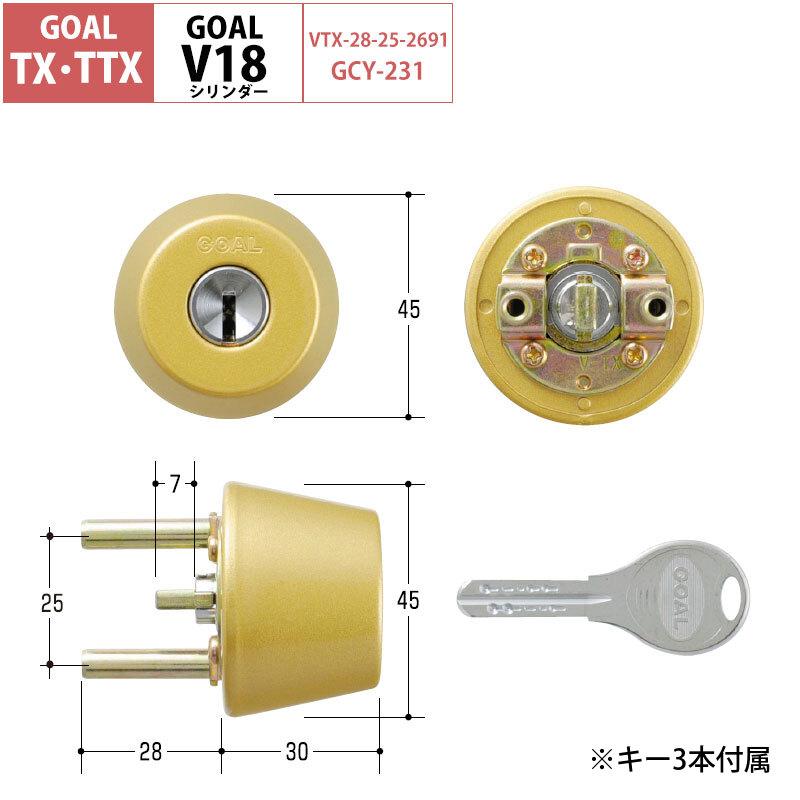 GOAL(ゴール)TX用 V18交換シリンダー 艶なしゴールド(GCY-231) テールピース刻印28