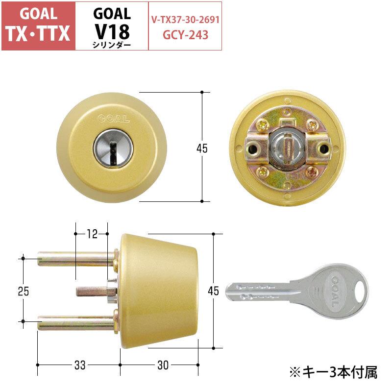GOAL(ゴール)TX用 V18交換シリンダー 艶なしゴールド(GCY-243) テールピース刻印37