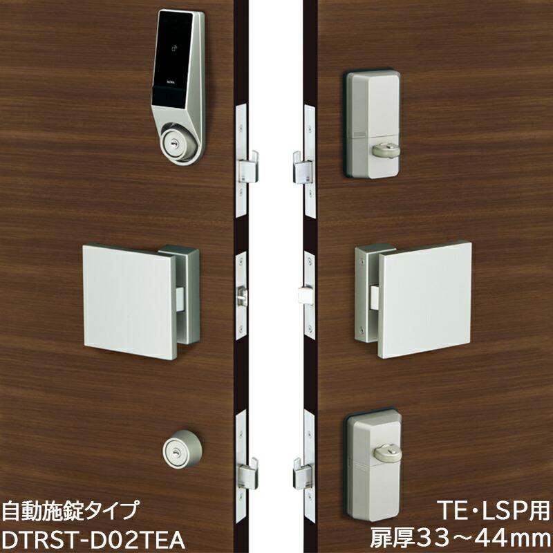 電動サムターンユニット DTRS2smart 自動施錠 2ロック DTRST-D02TEA-SF DT33〜44