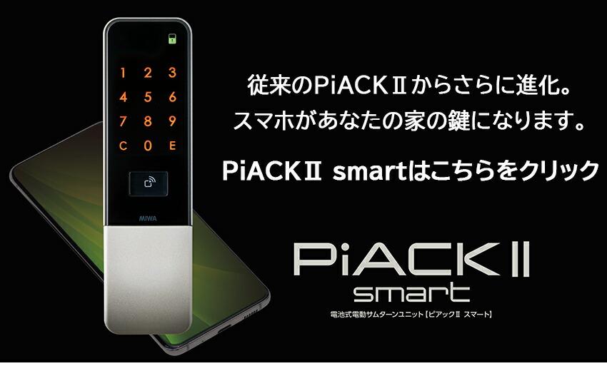 piack2smart