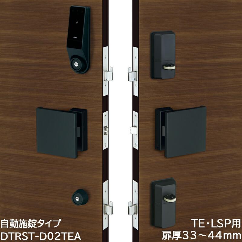 電動サムターンユニット DTRS2smart 自動施錠 2ロック DTRST-D02TEA-BK DT33〜44