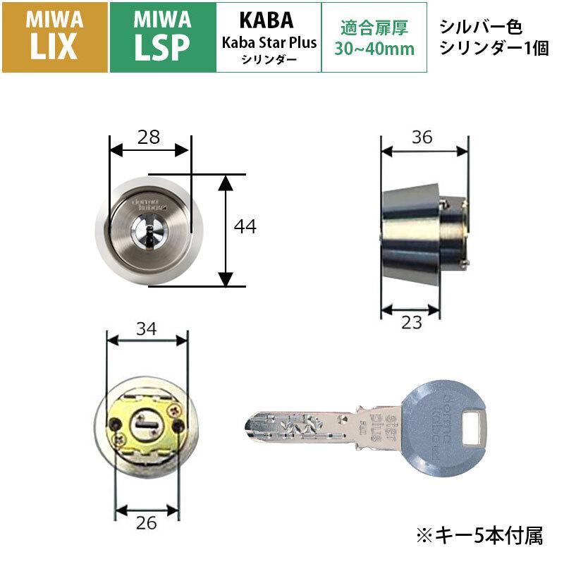 kaba star plus(カバスタープラス) シリンダー MIWA LIX/LSP用 シルバー 8150R(NI)