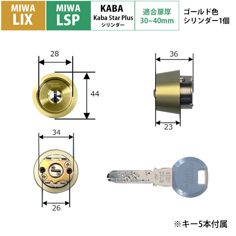 kaba star plus(カバスタープラス) シリンダー MIWA LIX/LSP用 ゴールド 8150R(GO)