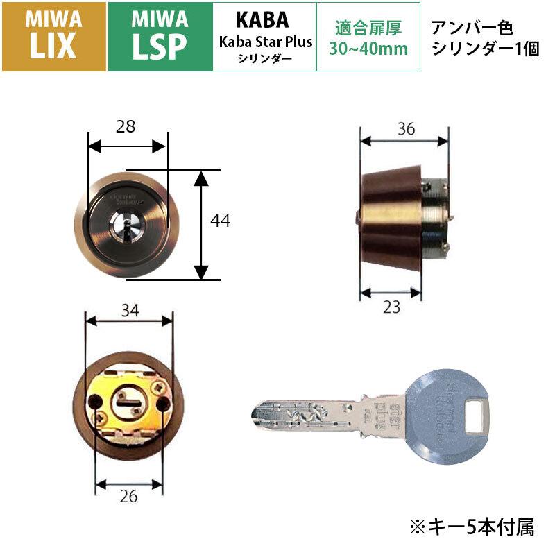 kaba star plus(カバスタープラス) シリンダー MIWA LIX/LSP用 アンバー 8150R(AN)