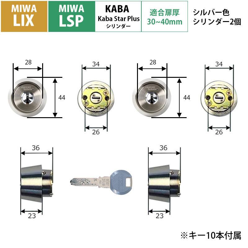 kaba star plus(カバスタープラス) シリンダー MIWA LIX/LSP用 2個同一キー シルバー