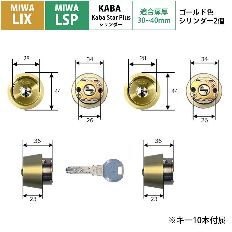 kaba star plus(カバスタープラス) シリンダー MIWA LIX/LSP用 2個同一キー ゴールド