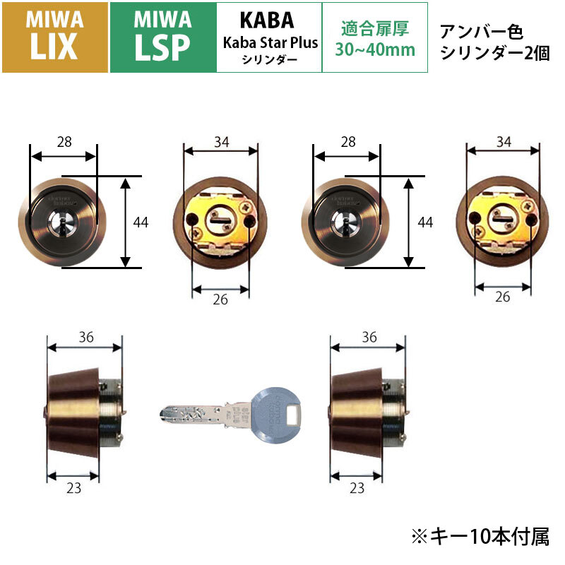 kaba star plus(カバスタープラス) シリンダー MIWA LIX/LSP用 2個同一キー アンバー